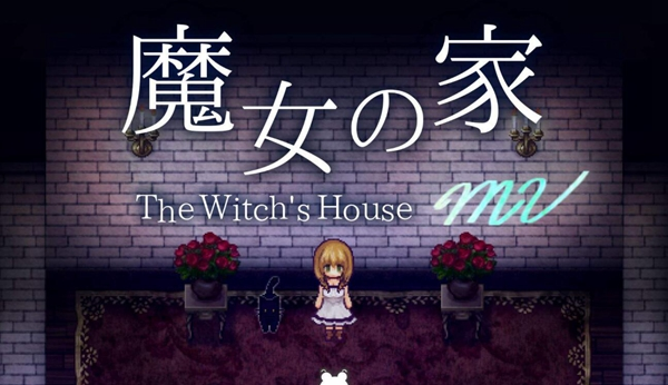 魔女之家MV游戏图片1