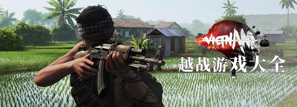 越战游戏大全-越南战争类游戏下载-当游网