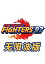 拳皇97全角色无限发波狂龙版