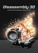 拆卸3D(Disassembly 3D)PC破解版