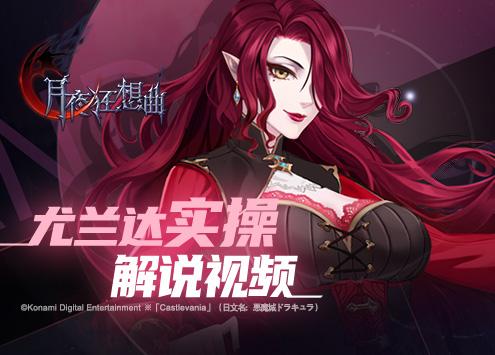 Castlevania正版手游 《月夜狂想曲》尤�m�_��操解�f��l