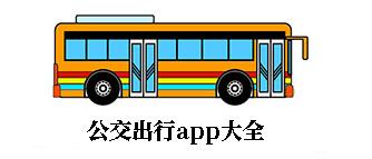 公交出行app大全