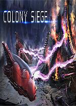 殖民地围攻(Colony Siege)PC中文版