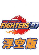 拳皇97浮空飞天版