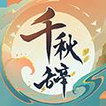千秋�o 安卓版v1.8.0