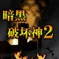 暗黑破坏神3图片22