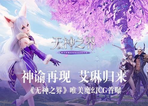 神�I再�F 艾琳�w�怼�o神之界》唯美魔幻CG首曝