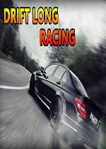 漂移长飙(Drift Long Racing)PC破解版