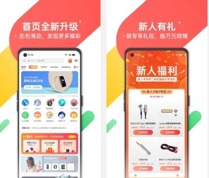 欢太商城app图片
