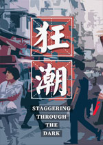 狂潮(Staggering Through The Dark)PC中文版