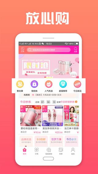 放心购平台app