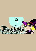 女巫和66个蘑菇(The Witch & The 66 Mushrooms)PC破解版