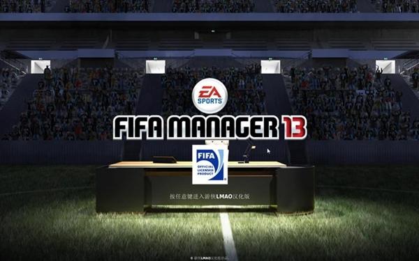 FIFA足球经理13图片6