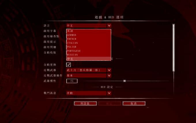 影子武士重制版中文截图