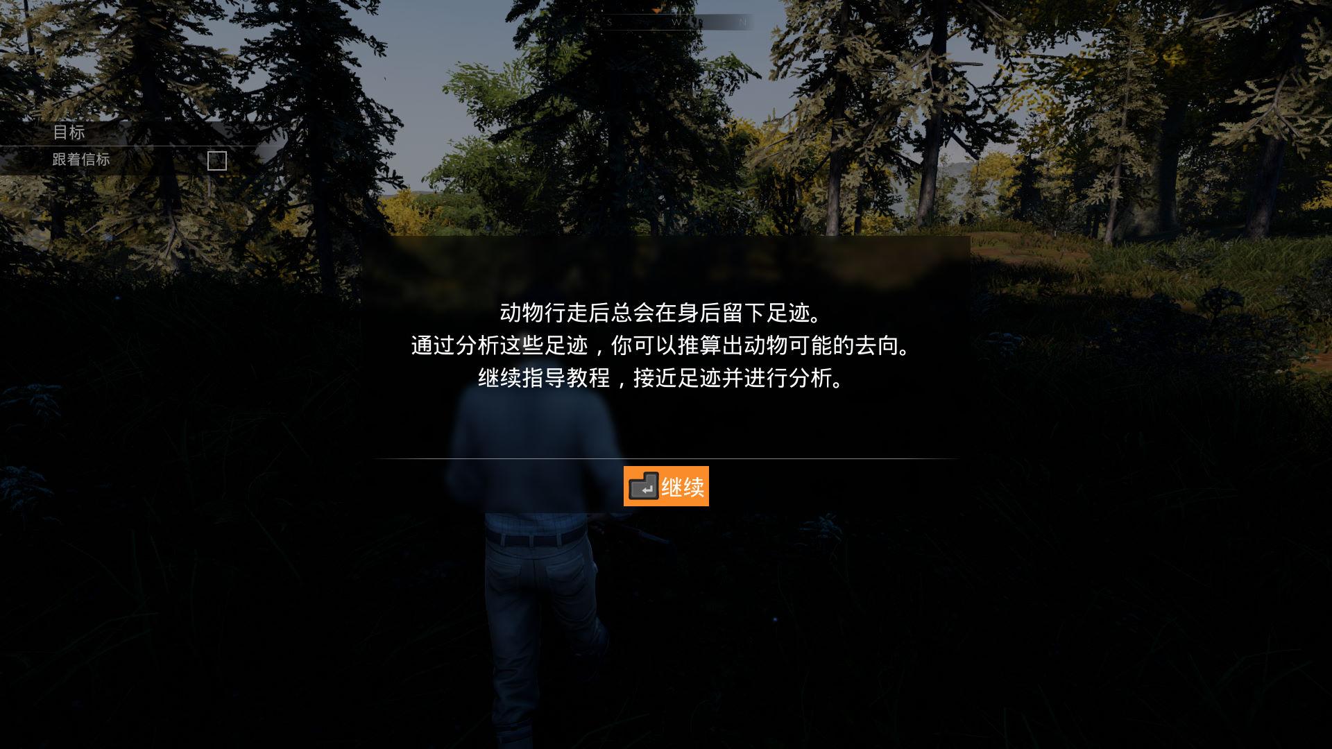 模拟狩猎游戏截图1