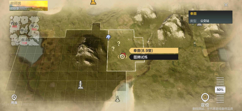 妄想山海怎麼換陣營3