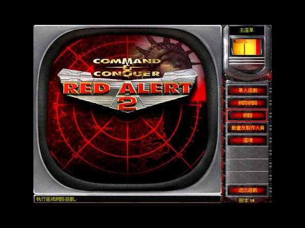 红色警戒2共和国之辉游戏截图