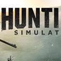 模拟狩猎破解版