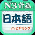 日语三级听力练习软件下载