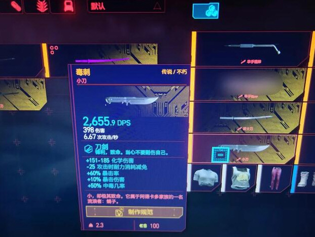 赛博朋克2077游戏截图1
