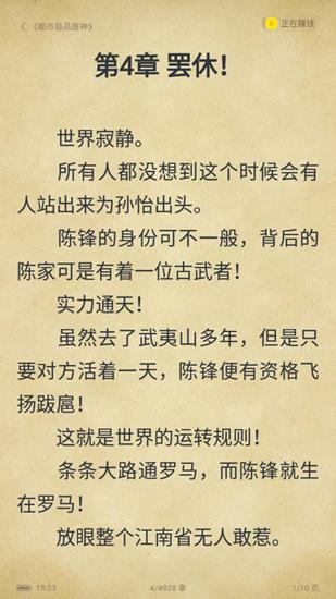 淘小说图片3