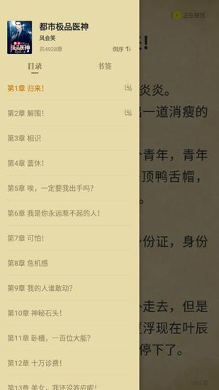 淘小说图片2