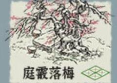 江南百景图庭霰落梅图片