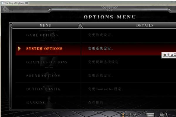 拳皇13游戏截图4