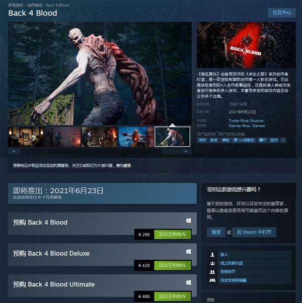 《喋血复仇》Steam页面截图