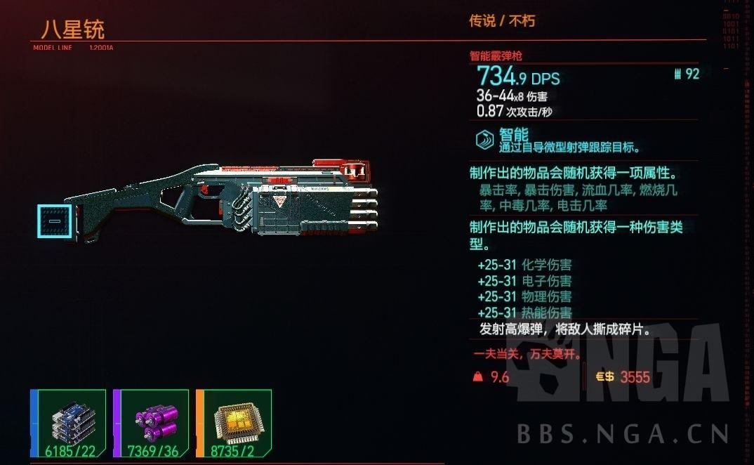 赛博朋克2077游戏截图2