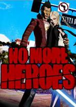 英雄不再1(No More Heroes)中文破解版
