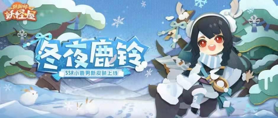 《阴阳师:妖怪屋》小鹿男冬夜鹿铃限定皮肤1