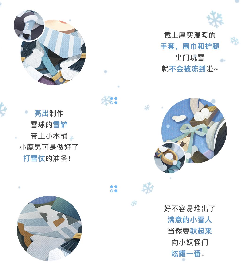 《阴阳师:妖怪屋》小鹿男冬夜鹿铃限定皮肤3