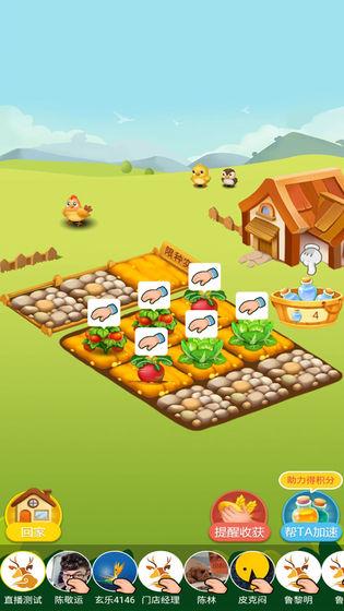 玄乐农场截图0