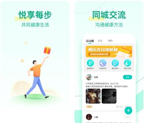 悦步宝app图片