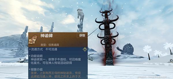 妄想山海神谕碑使用地点图