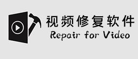 视频修复软件