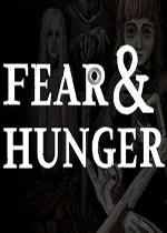 恐惧与饥饿