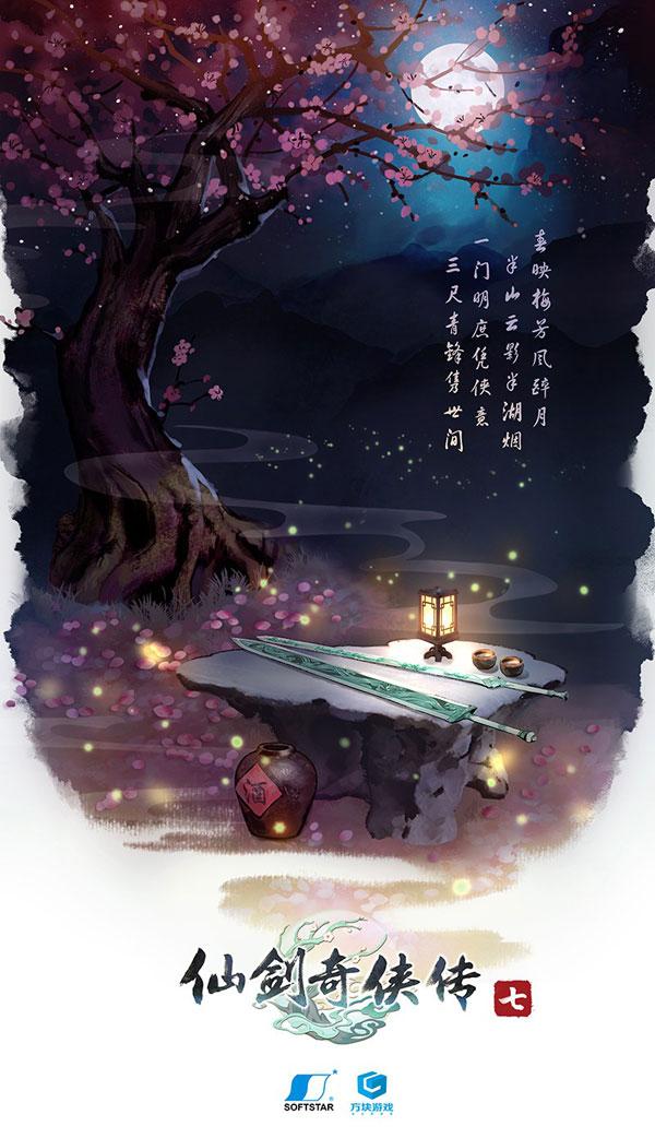 《仙剑奇侠传七》游戏截图