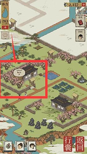 江南百景图会客园钥匙攻获取方式图