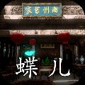 孙美琪疑案蝶儿 安卓版1.0.0