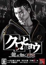 如龙新章:黑豹PSP版