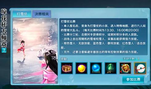 新剑侠情缘游戏截图1