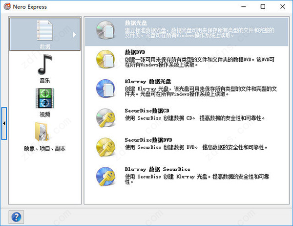 nero12刻录软件图片1