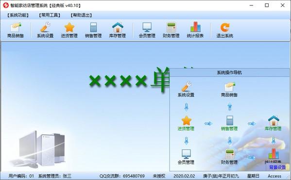 智能家紡店管理系統圖