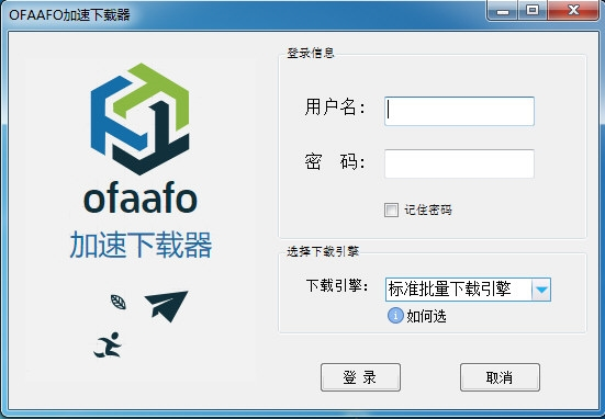 OFAAFO加速下載器軟件圖片2