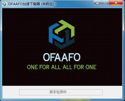 OFAAFO加速下載器軟件圖片1
