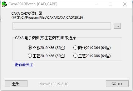 CAXA CAPP 2019破解補丁圖片