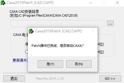 CAXA CAPP 2019破解補丁圖片2
