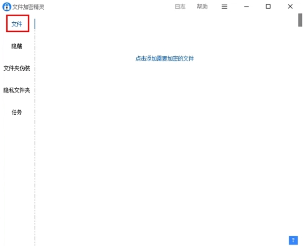 文件加密精靈軟件圖片3